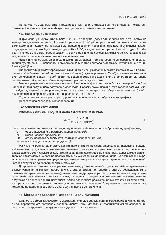 ГОСТ Р 57221-2016. Страница 18