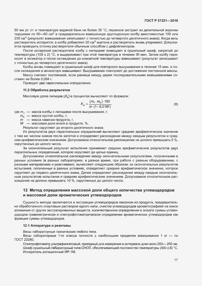 ГОСТ Р 57221-2016. Страница 20