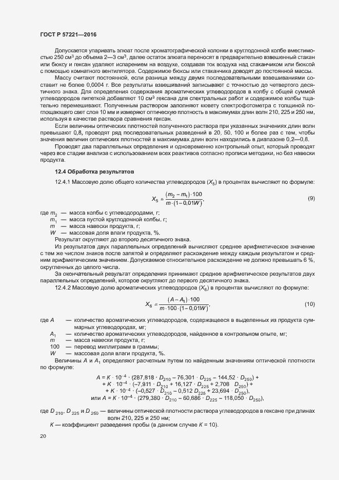ГОСТ Р 57221-2016. Страница 23