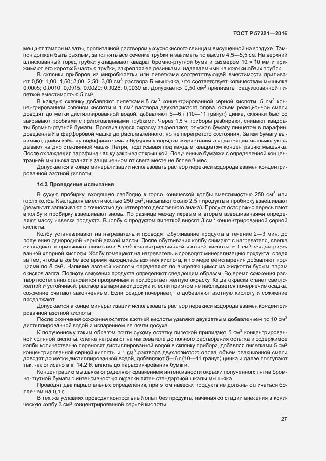 ГОСТ Р 57221-2016. Страница 30