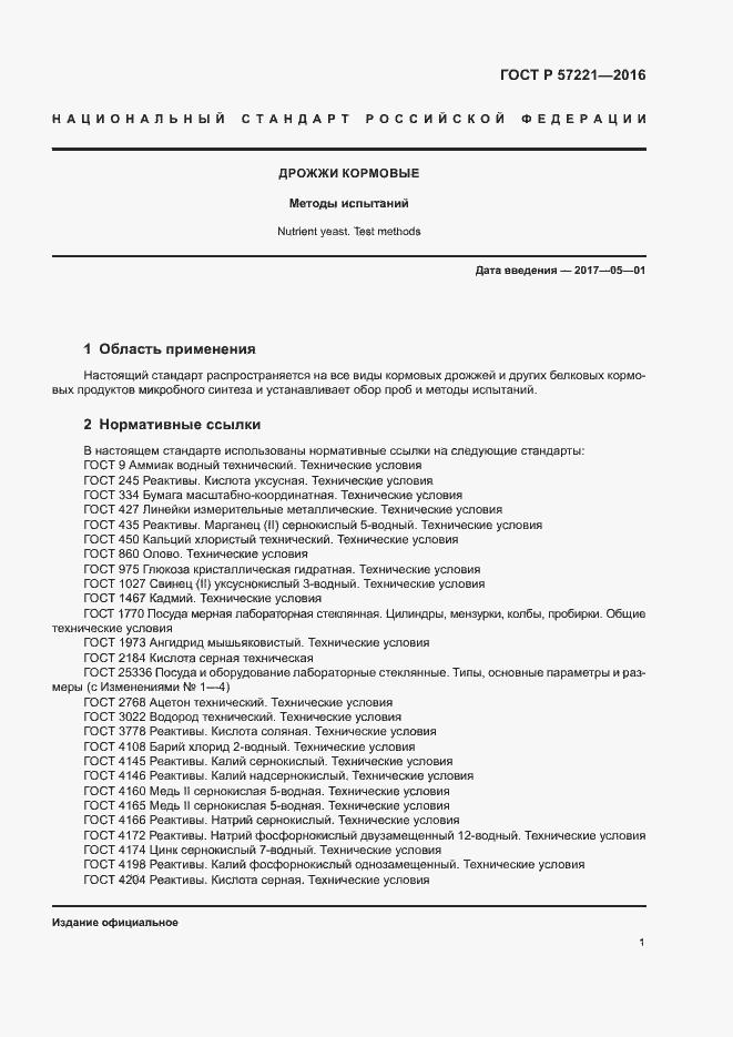 ГОСТ Р 57221-2016. Страница 4