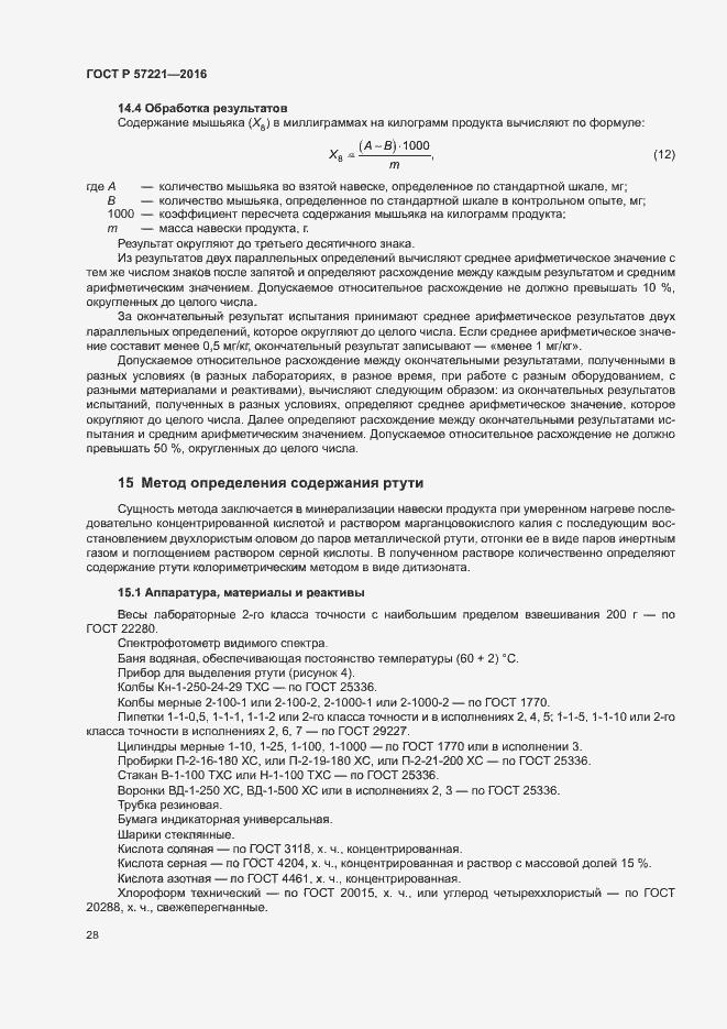 ГОСТ Р 57221-2016. Страница 31