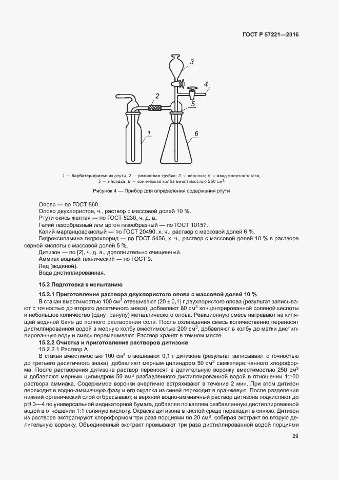 ГОСТ Р 57221-2016. Страница 32