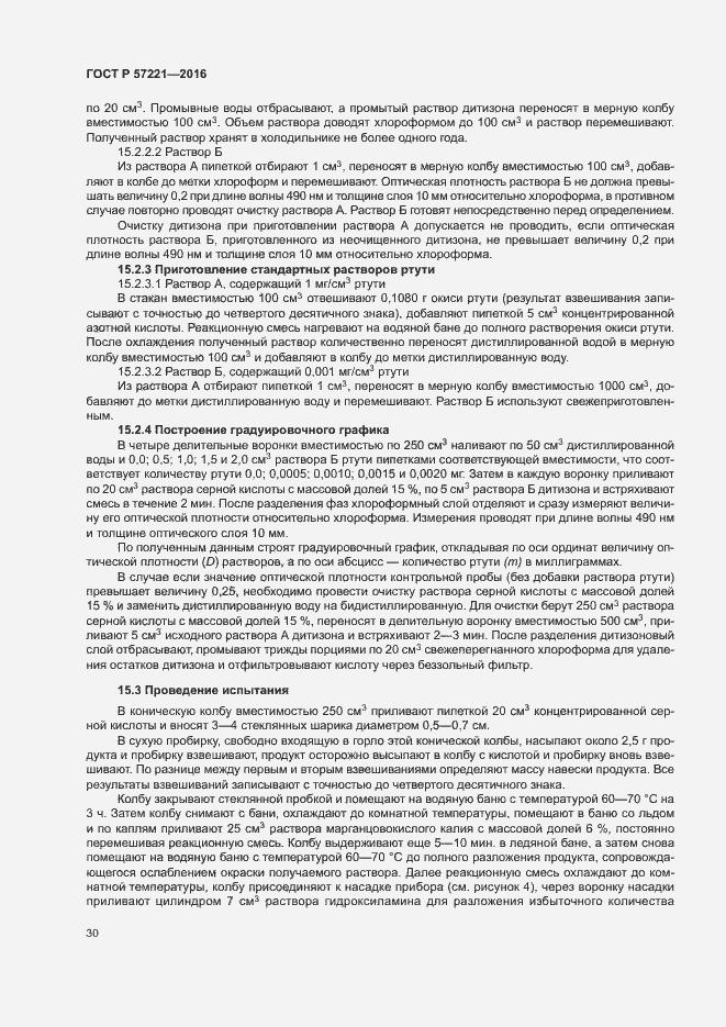 ГОСТ Р 57221-2016. Страница 33