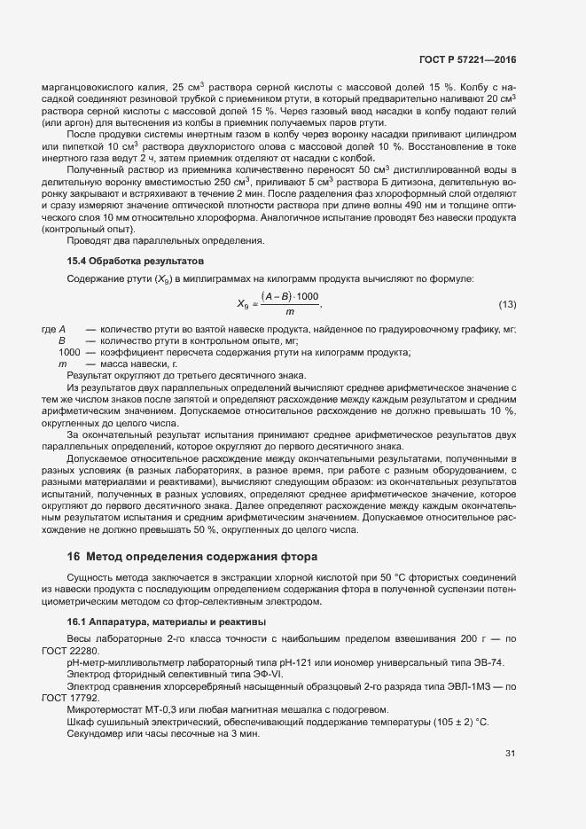 ГОСТ Р 57221-2016. Страница 34