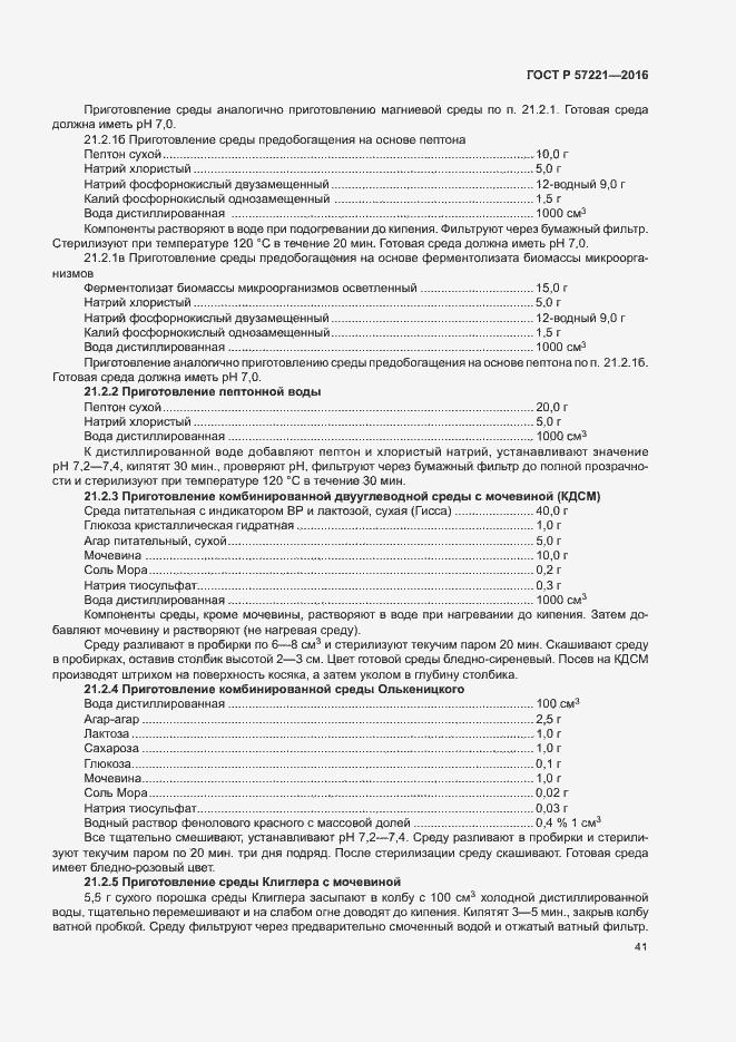 ГОСТ Р 57221-2016. Страница 44