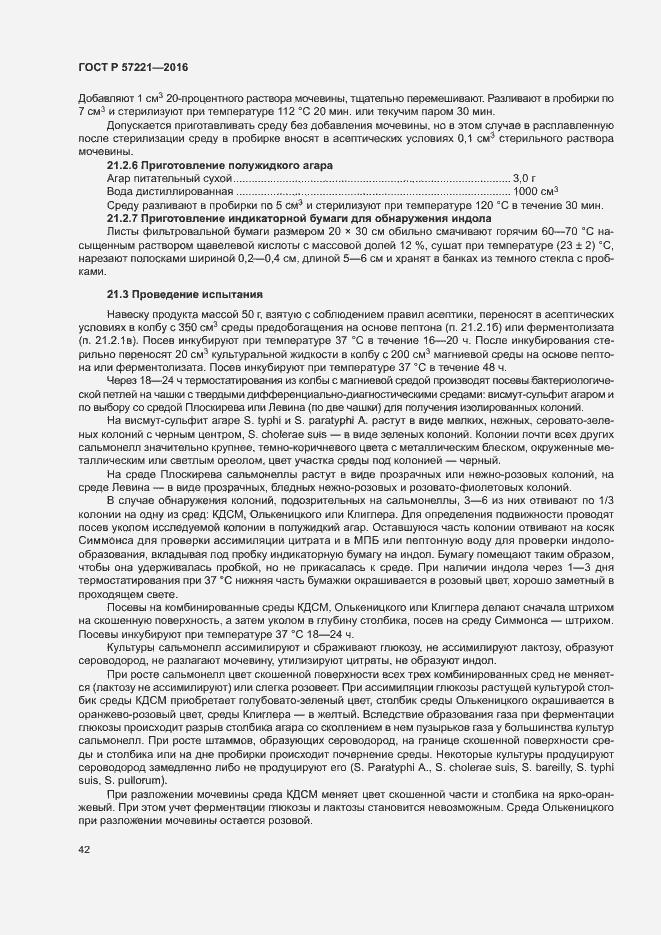 ГОСТ Р 57221-2016. Страница 45
