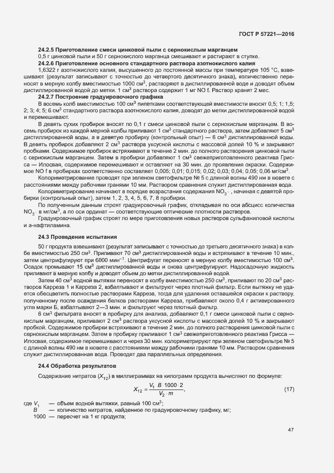 ГОСТ Р 57221-2016. Страница 50