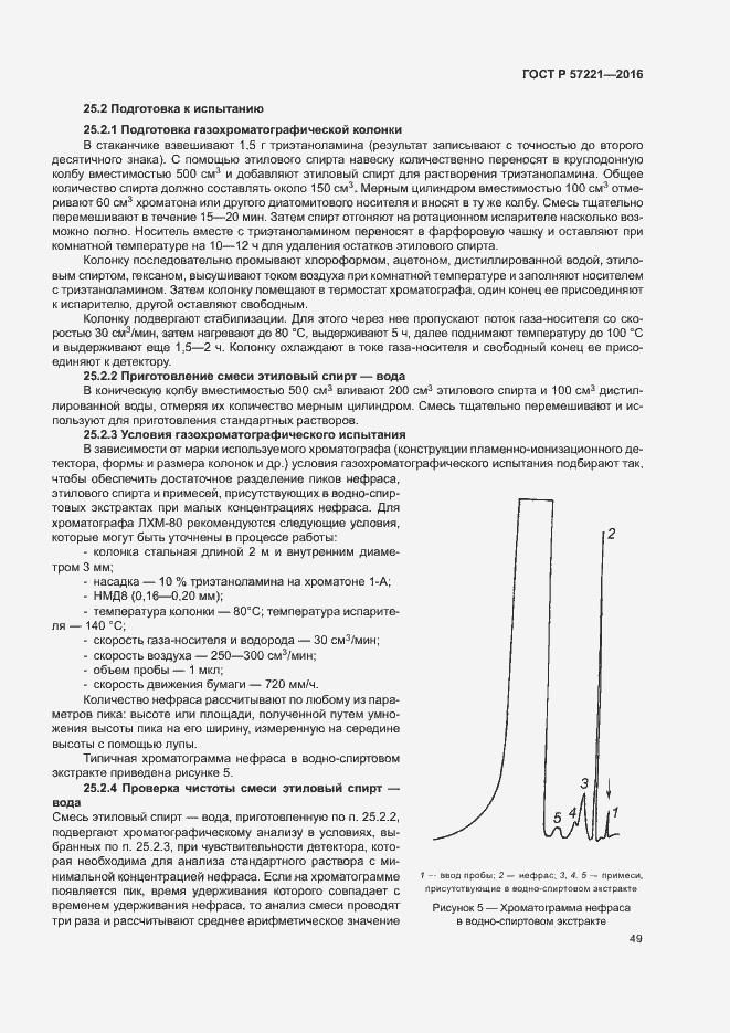 ГОСТ Р 57221-2016. Страница 52