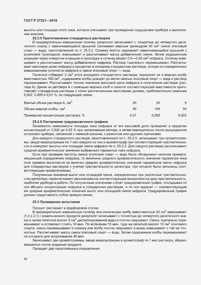 ГОСТ Р 57221-2016. Страница 53