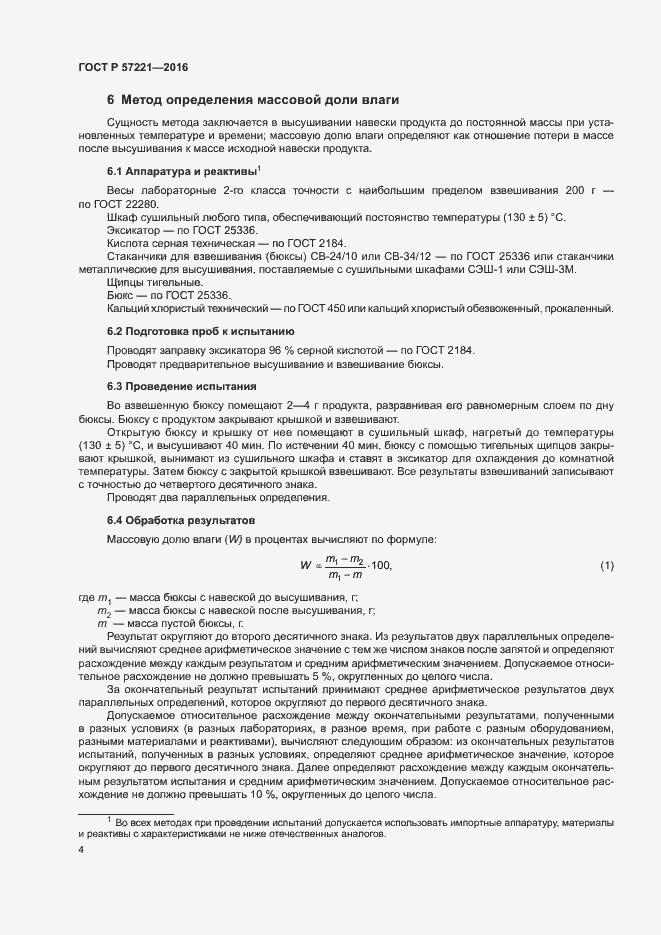ГОСТ Р 57221-2016. Страница 7