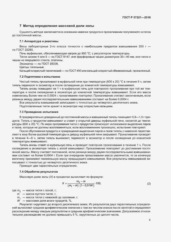 ГОСТ Р 57221-2016. Страница 8
