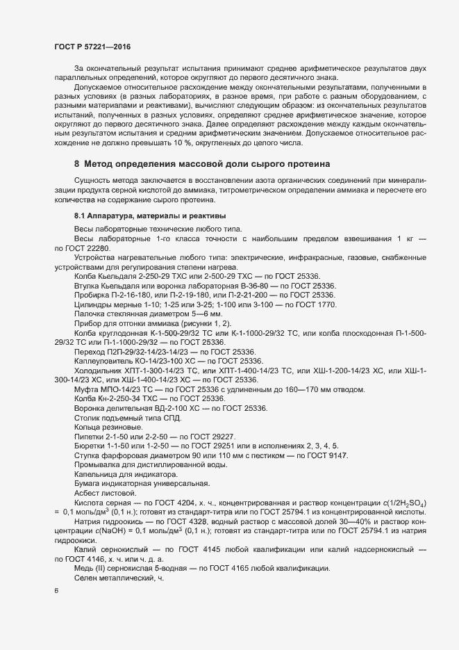 ГОСТ Р 57221-2016. Страница 9