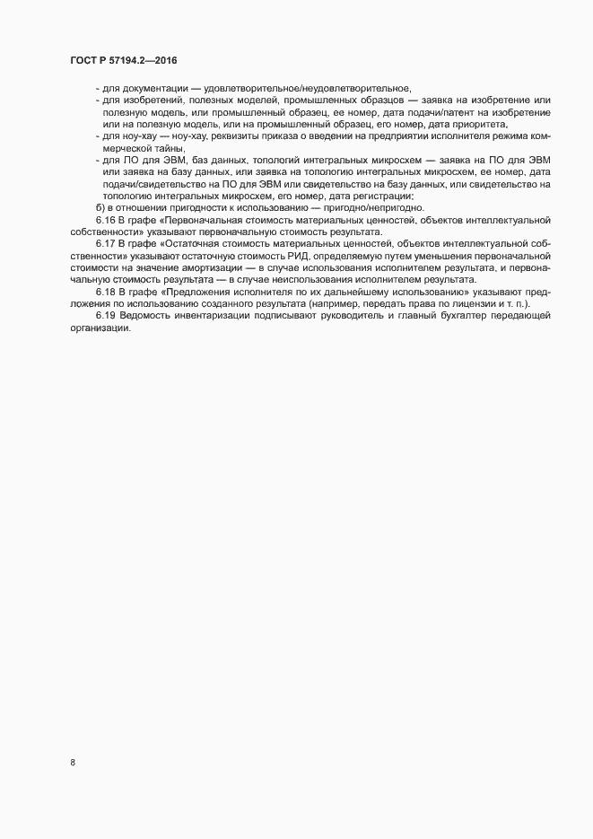 ГОСТ Р 57194.2-2016. Страница 11