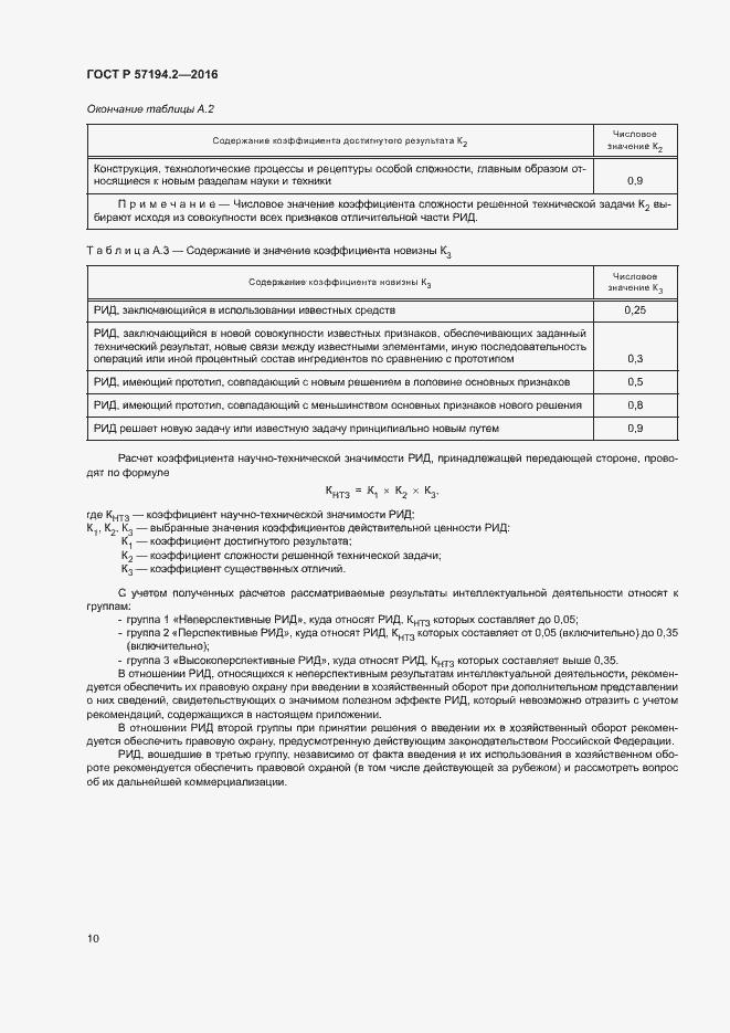ГОСТ Р 57194.2-2016. Страница 13