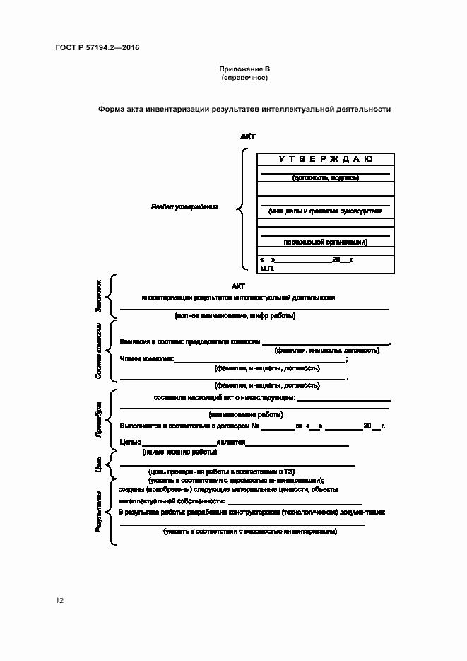 ГОСТ Р 57194.2-2016. Страница 15