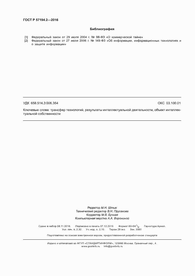 ГОСТ Р 57194.2-2016. Страница 19