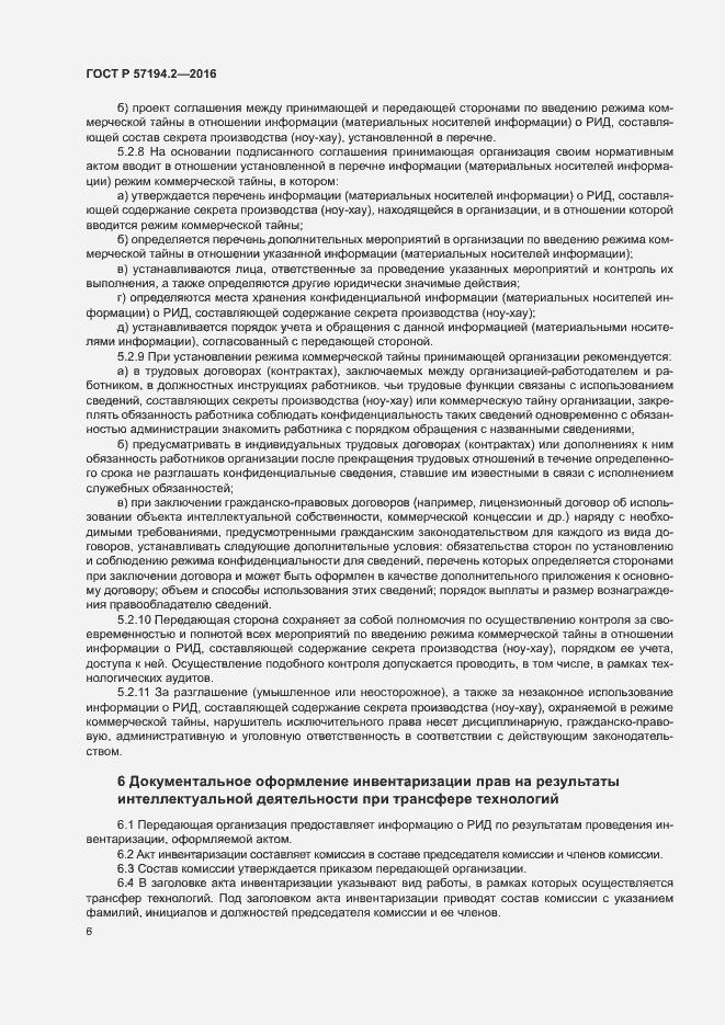 ГОСТ Р 57194.2-2016. Страница 9