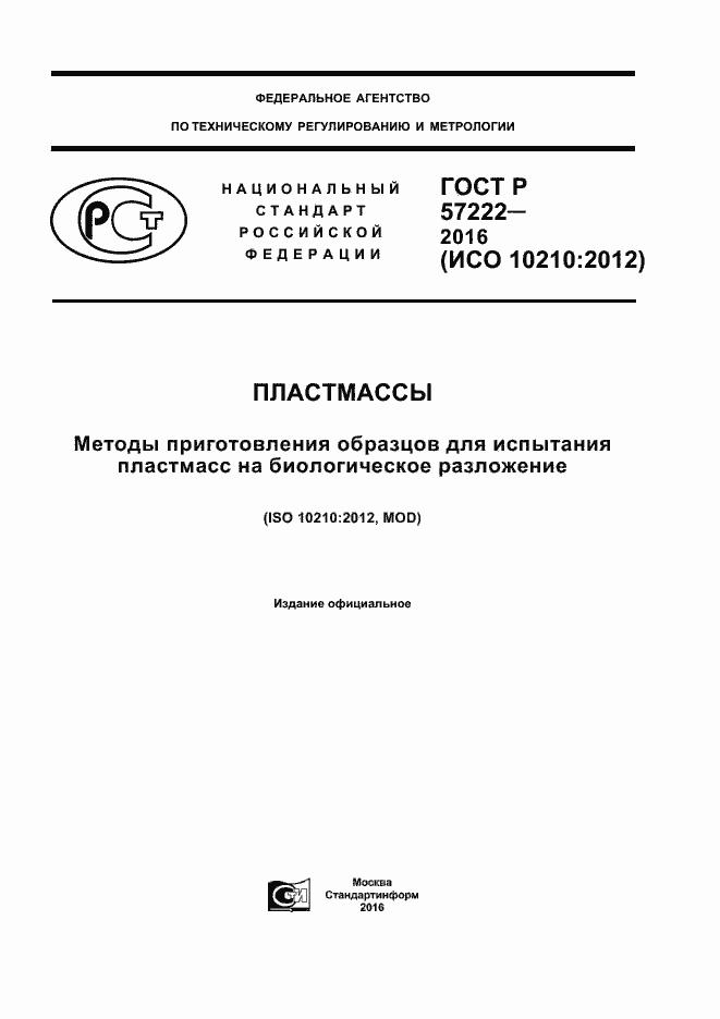 ГОСТ Р 57222-2016. Страница 1