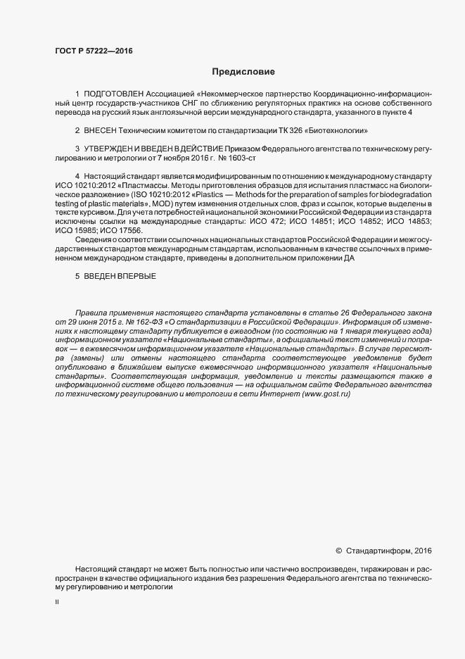 ГОСТ Р 57222-2016. Страница 2