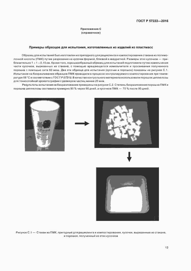 ГОСТ Р 57222-2016. Страница 16