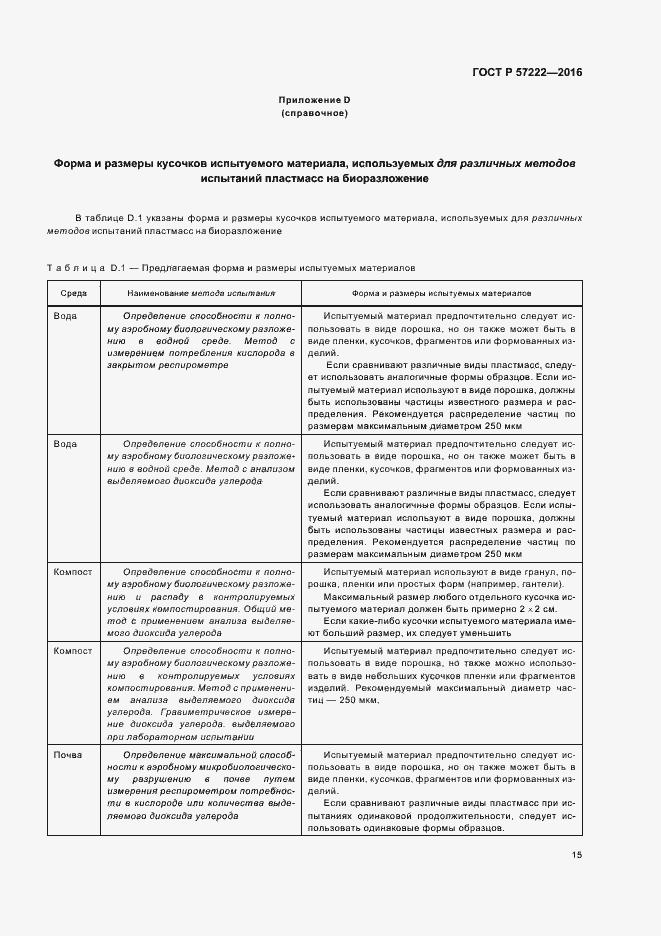 ГОСТ Р 57222-2016. Страница 18