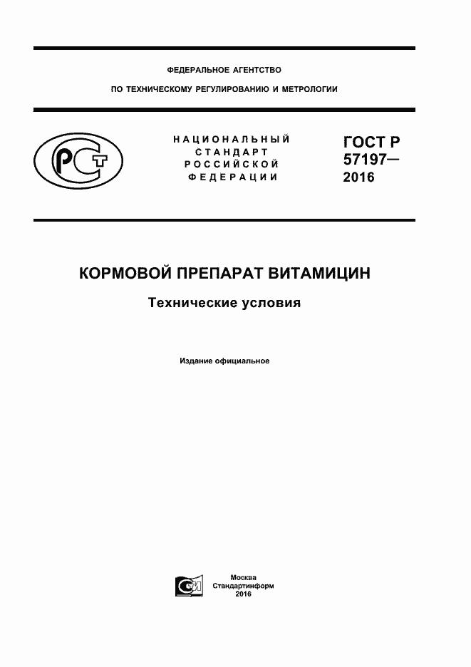 ГОСТ Р 57197-2016. Страница 1