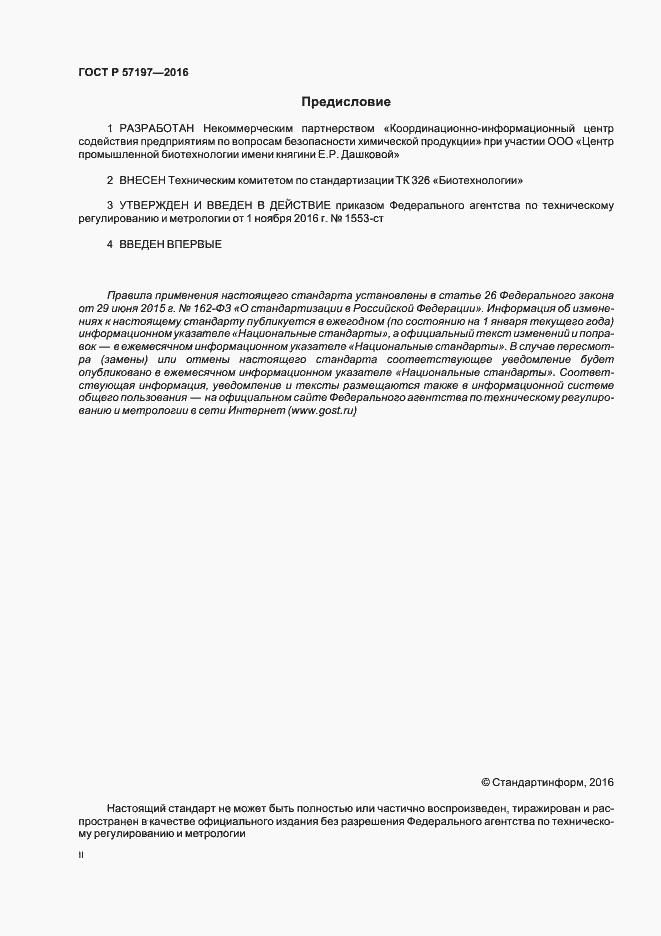 ГОСТ Р 57197-2016. Страница 2