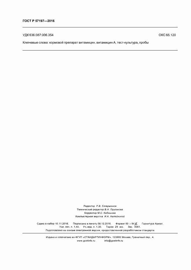 ГОСТ Р 57197-2016. Страница 11