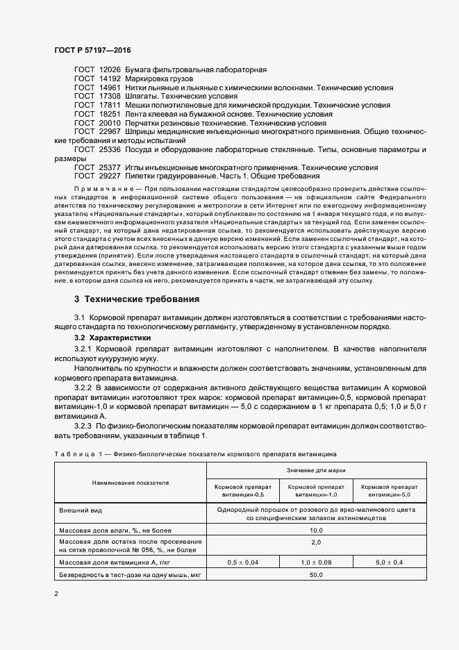 ГОСТ Р 57197-2016. Страница 5