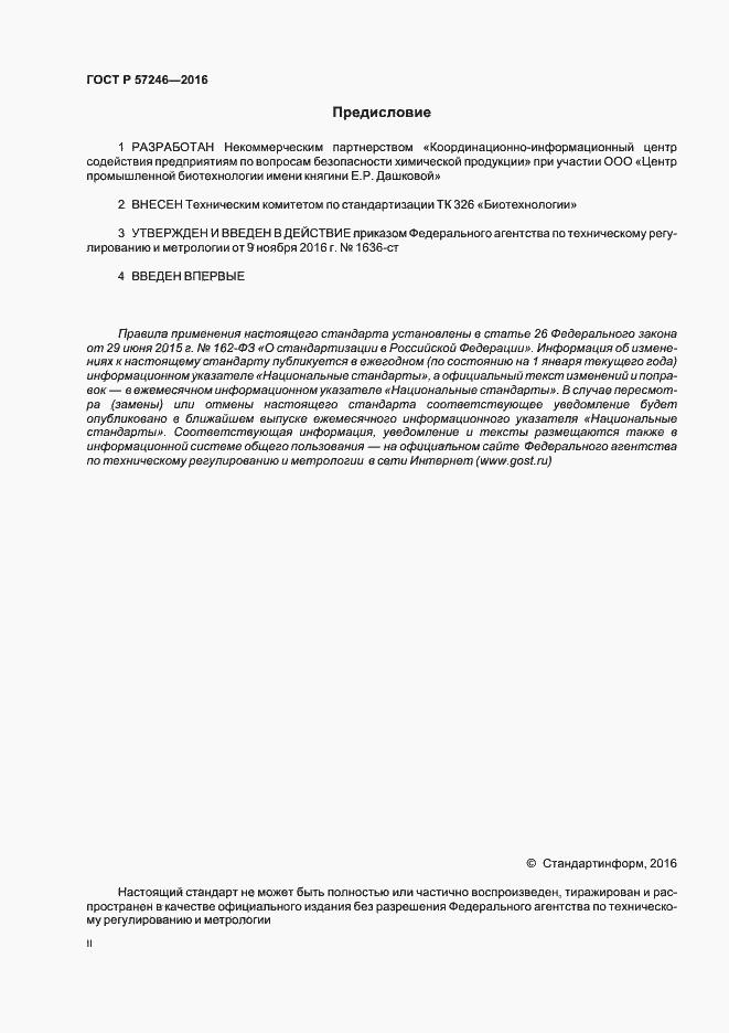 ГОСТ Р 57246-2016. Страница 2