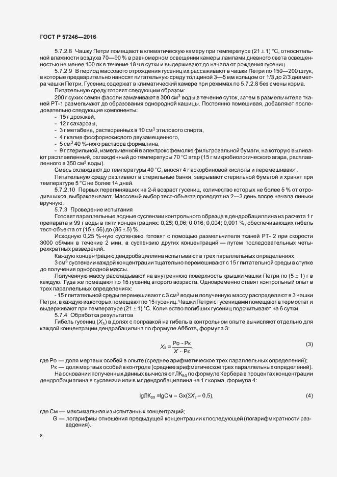 ГОСТ Р 57246-2016. Страница 11