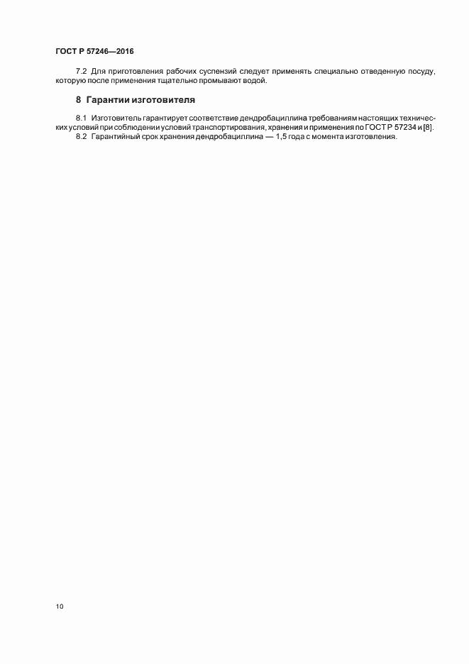 ГОСТ Р 57246-2016. Страница 13
