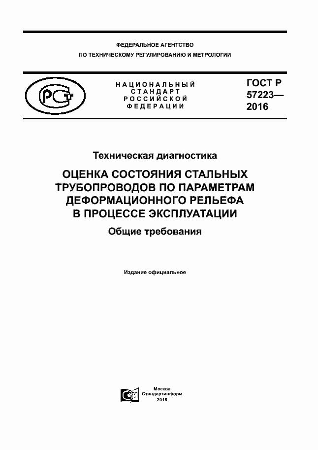 ГОСТ Р 57223-2016. Страница 1
