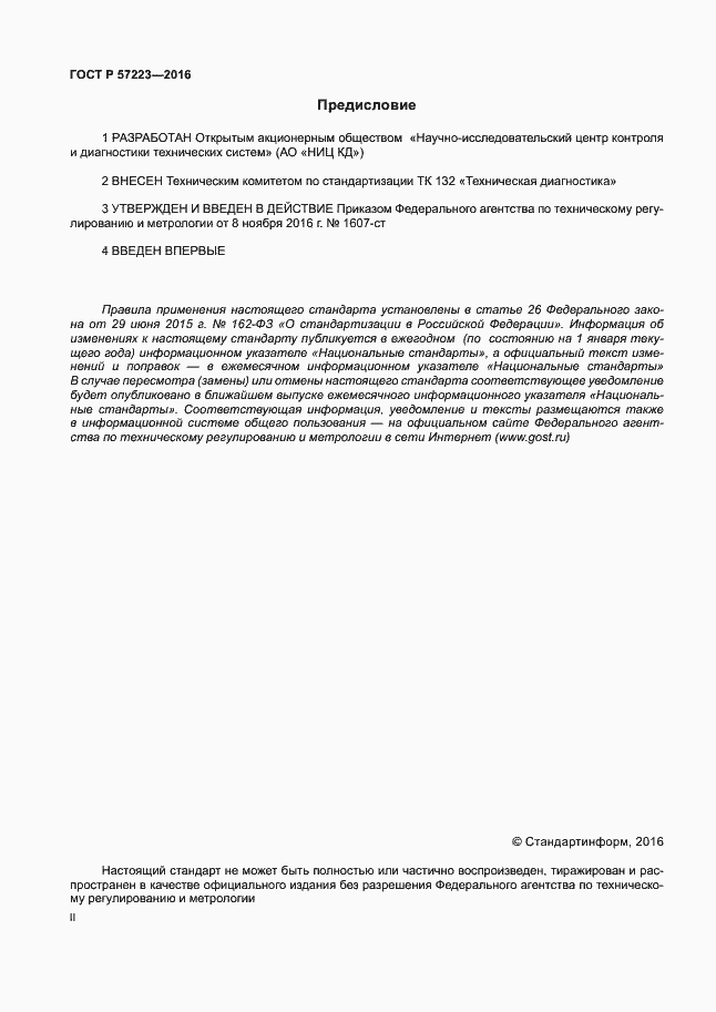 ГОСТ Р 57223-2016. Страница 2