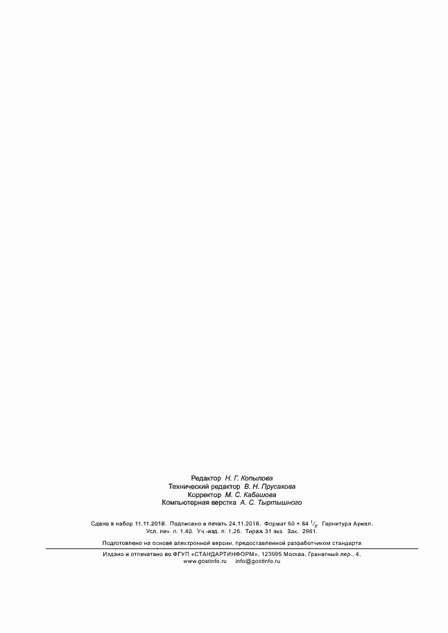 ГОСТ Р 57223-2016. Страница 11