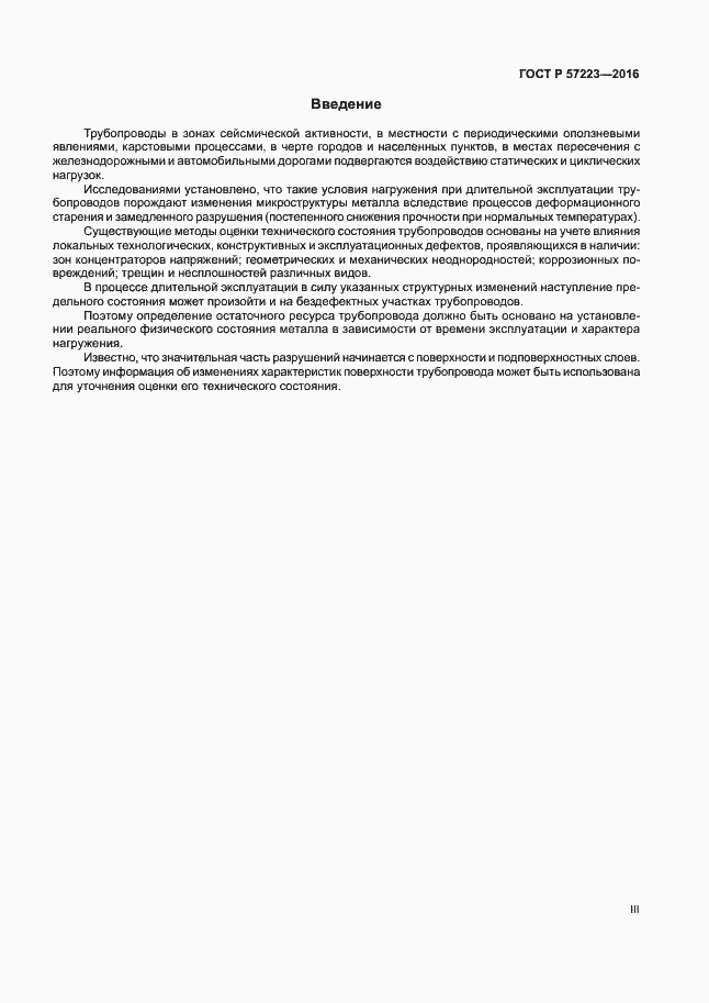ГОСТ Р 57223-2016. Страница 3