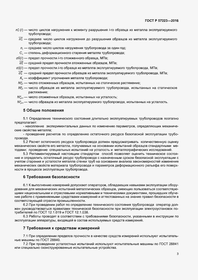ГОСТ Р 57223-2016. Страница 6