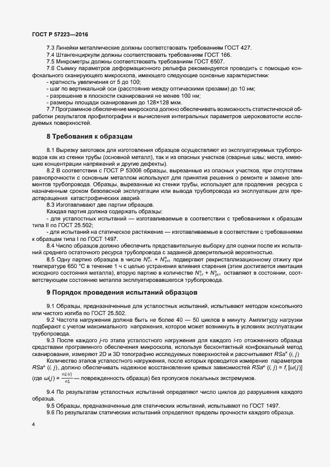 ГОСТ Р 57223-2016. Страница 7