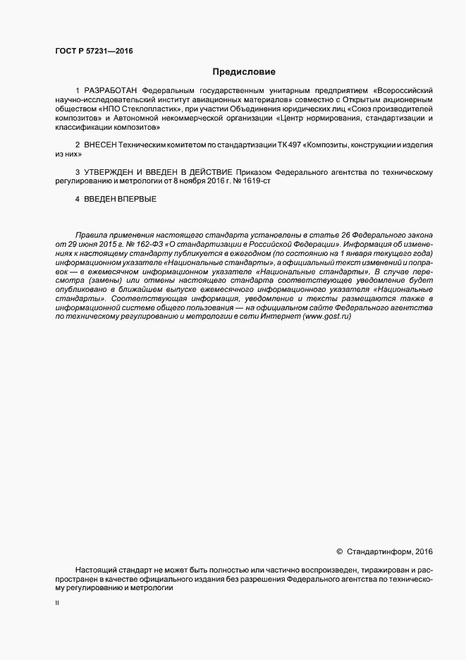 ГОСТ Р 57231-2016. Страница 2