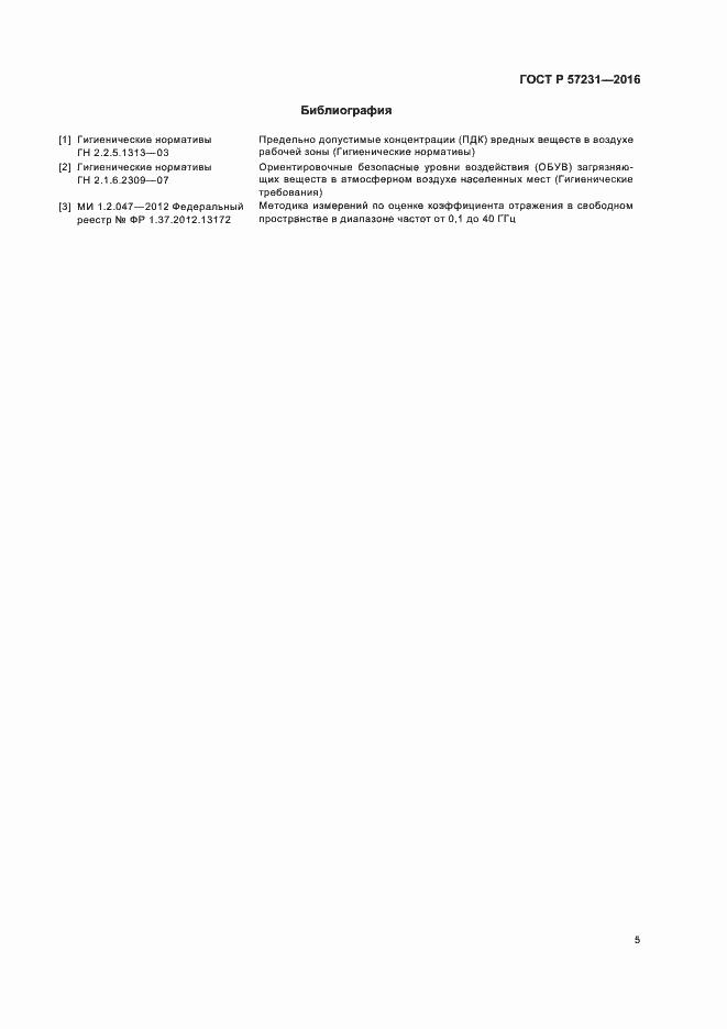 ГОСТ Р 57231-2016. Страница 7