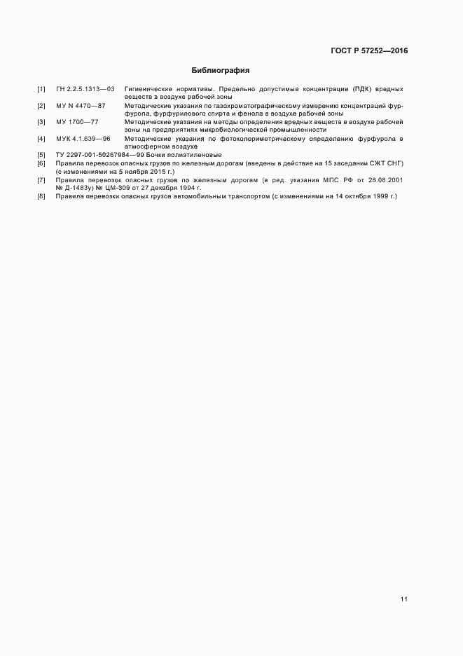 ГОСТ Р 57252-2016. Страница 14