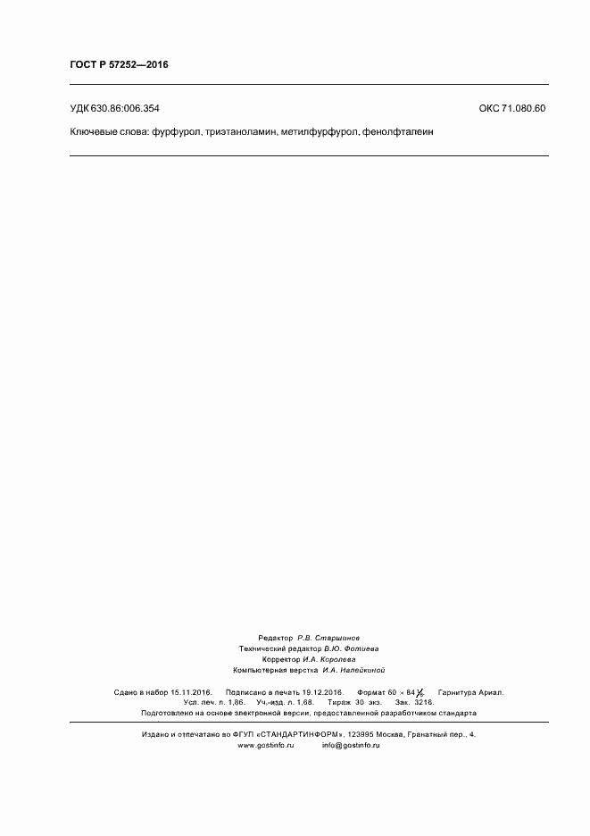 ГОСТ Р 57252-2016. Страница 15
