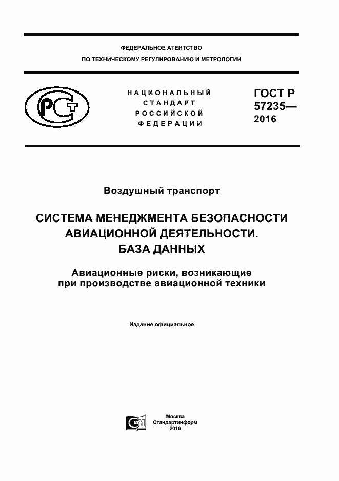 ГОСТ Р 57235-2016. Страница 1
