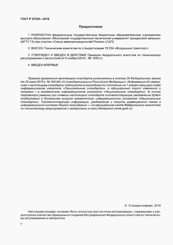 ГОСТ Р 57235-2016. Страница 2