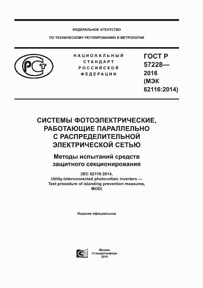 ГОСТ Р 57228-2016. Страница 1