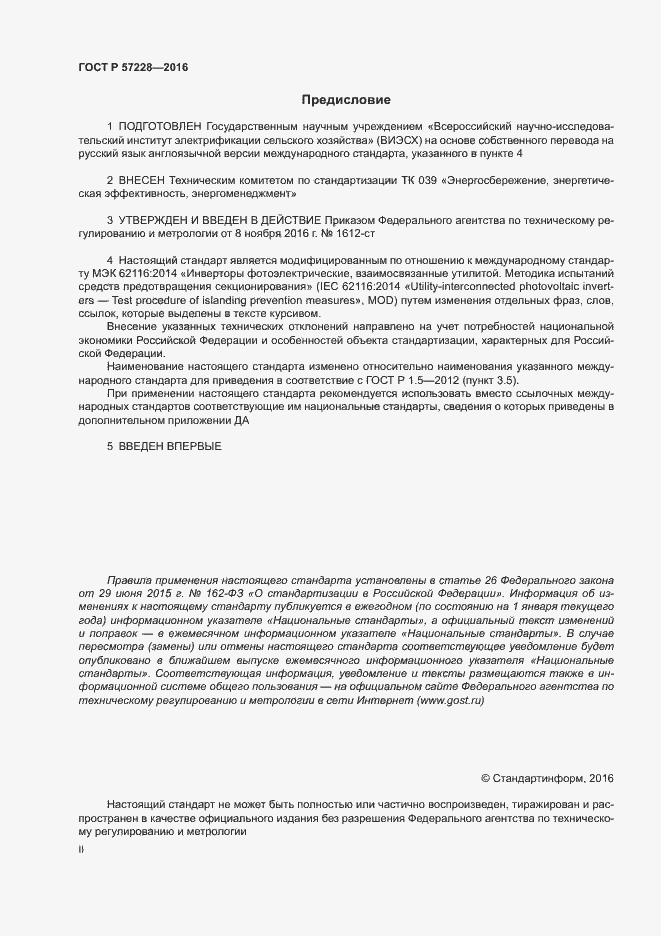 ГОСТ Р 57228-2016. Страница 2