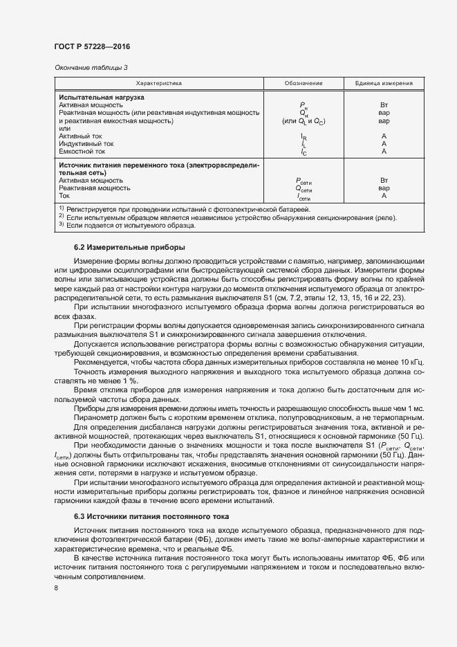 ГОСТ Р 57228-2016. Страница 11