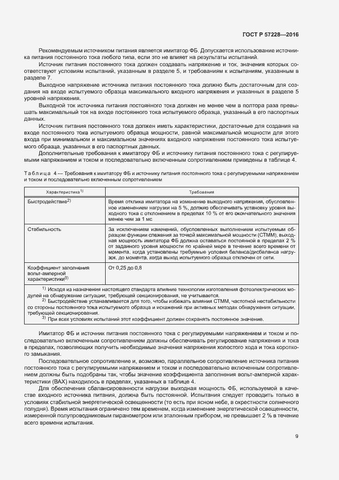 ГОСТ Р 57228-2016. Страница 12