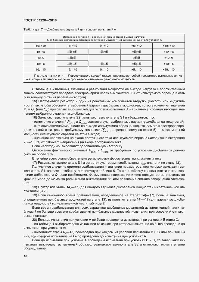 ГОСТ Р 57228-2016. Страница 19
